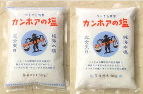 カンホアの塩500g粉末
