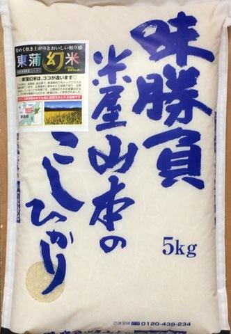 令和元年新潟県産東蒲幻米こしひかり-5kg