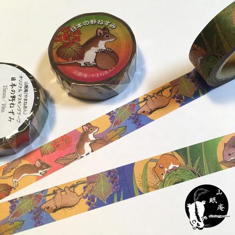 マスキングテープ - 日本の野ねずみ -
