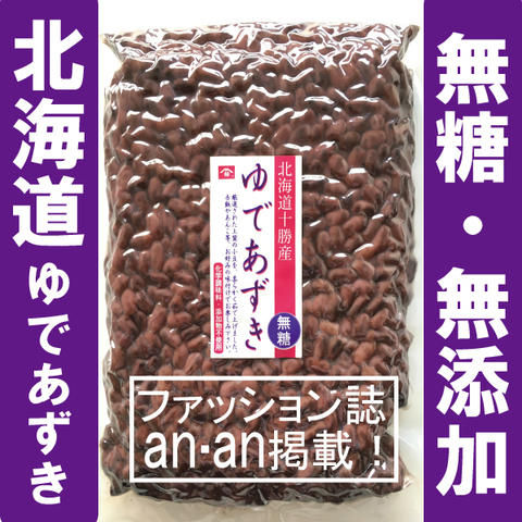 an・anにも掲載!【無糖!無添加!無化学調味料!】北海道産ゆであずき1kg