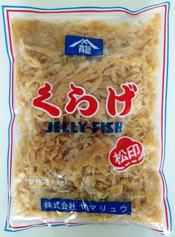塩くらげ松印1kg