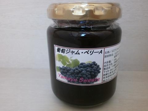 ベリーA ぶどうジャム(145g)
