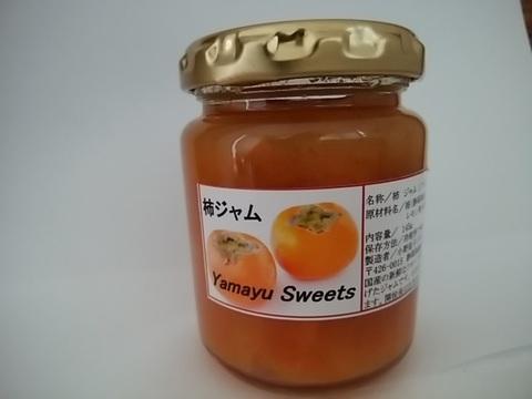 柿ジャム(140g)