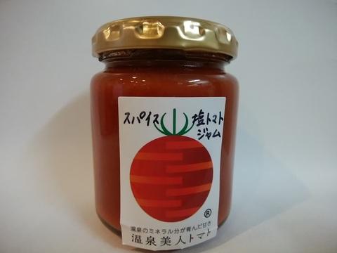 スパイス&塩トマトジャム(135g)