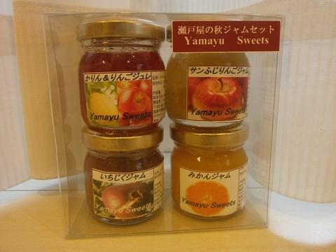 秋ジャムセット(45g×4本)