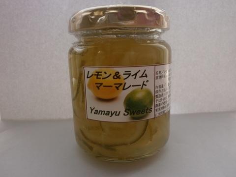 レモン&ライムマーマレード(150g)