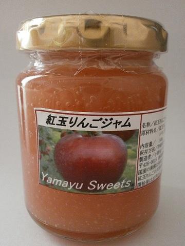 紅玉りんごジャム(140g)