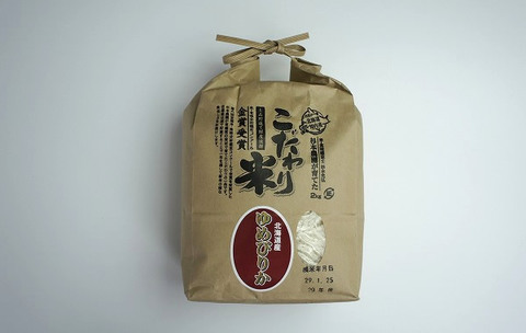 金賞ゆめぴりか新米 2kg