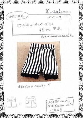 【オビツ11】初心者向け型紙「短パン」