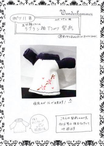 【オビツ11】初心者向け型紙「Tシャツ」