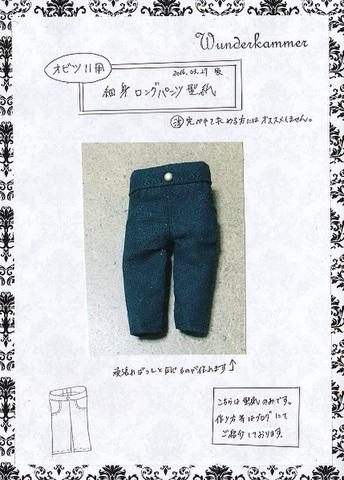 【オビツ11】初心者向け型紙「細身ロングパンツ」