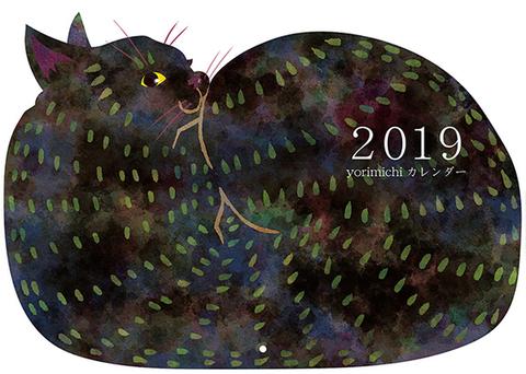 yorimichiカレンダー 2019