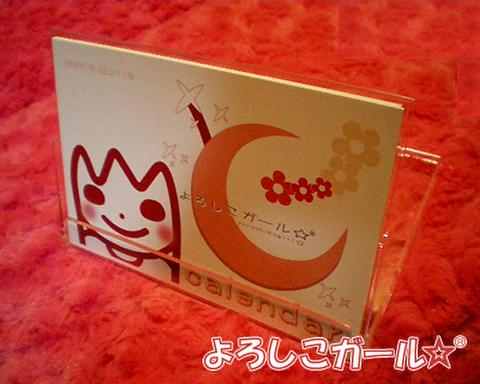 よろしこガール☆卓上カレンダー(2009年)