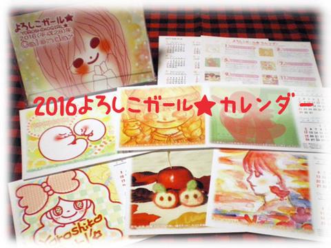 よろしこガール☆卓上カレンダー タイプ (2016年)