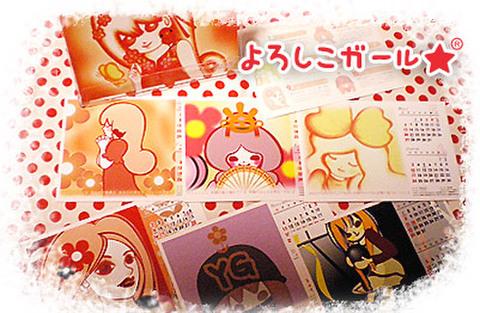 よろしこガール☆卓上カレンダー タイプ (2012年)
