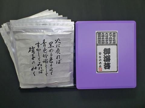 極吟味焼海苔「紫」(むらさき)AG100