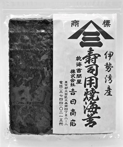 伊勢湾産 寿司用焼海苔 全型