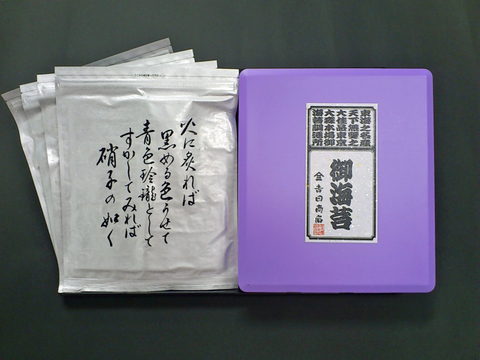 極吟味焼海苔「紫」(むらさき)AG50