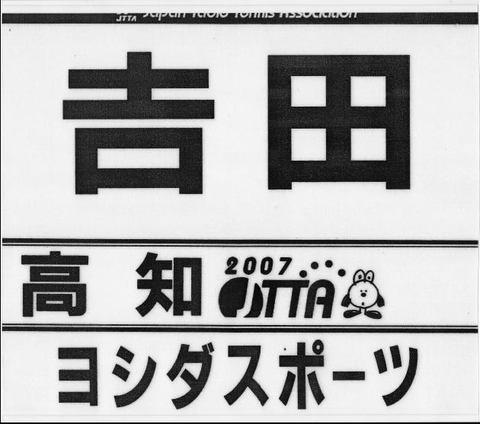日本卓球協会公認ゼッケン印刷(ゼッケンはヨシダスポーツまで送ってください)