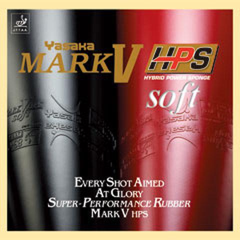マークVHPSソフト