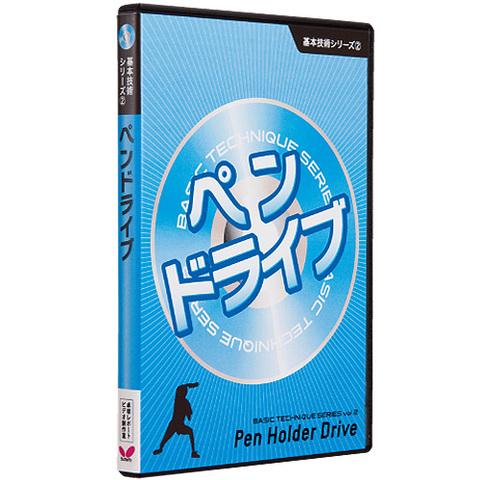 基本技術DVDシリーズ・ペンドライブ