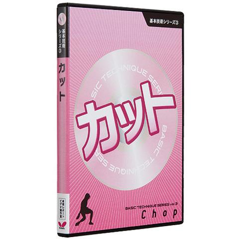 基本技術DVDシリーズ・カット