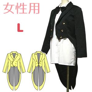 女性用燕尾服型紙 婦人Lサイズ