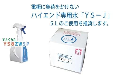 オゾン水スプレーYS8ZWSP専用水「YS-J」5L