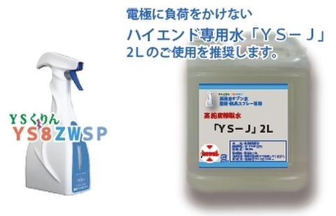 オゾン水スプレーYS8ZWSP専用水「YS-J」2L