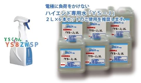 オゾン水スプレーYS8ZWSP専用水「YS-J」2L×6本
