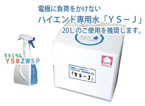 オゾン水スプレーYS8ZWSP専用水「YS-J」20L