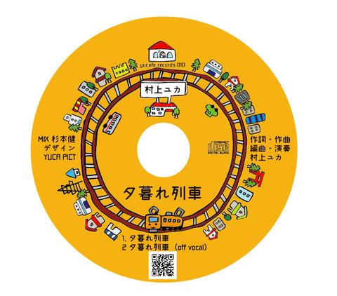 【最新作】CD「夕暮れ列車」
