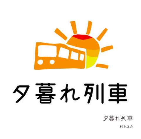 【最新作】絵本+CD「夕暮れ列車」