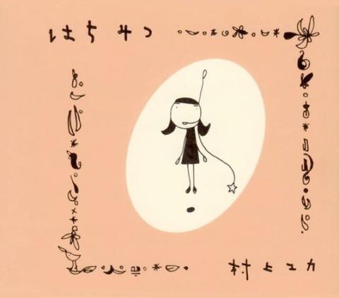 村上ユカ1stマキシシングル「はちみつ」