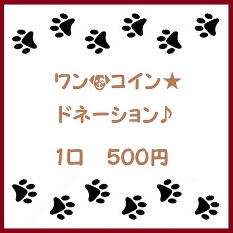 ワンコイン★ドネーション