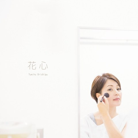 CD「花心」[折重由美子]