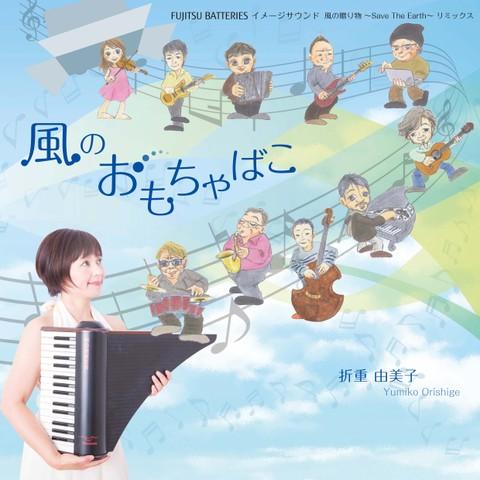 FUJITSU BATTERIES イメージサウンド 風の贈り物~Save The Earth~リミックス 「風のおもちゃばこ」[折重由美子]