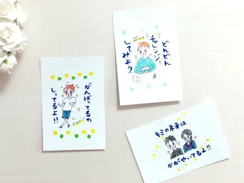 勇気づけポストカード3枚セット 【boys B】