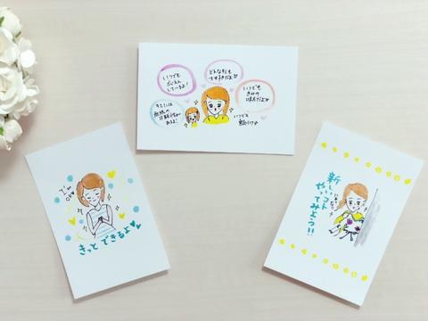 勇気づけポストカード3枚セット【watashi B】