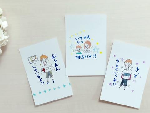 勇気づけポストカード3枚セット 【boys A】