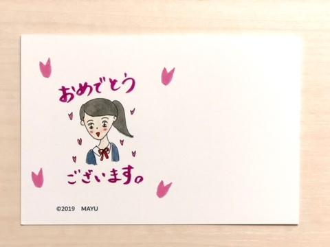お祝いポストカード④(おめでとうございます・ハート)