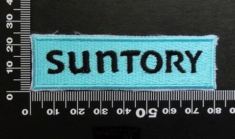 サントリー suntory (1)