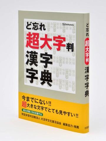 ど忘れ 超大字判 漢字字典