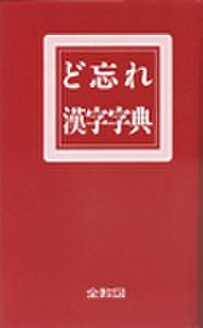 ど忘れ漢字字典