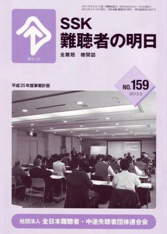 No.159 2013年3月号