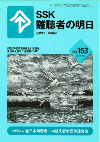 No.153 2011年10月号