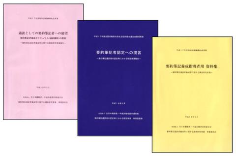 要約筆記事業報告書 3冊セット