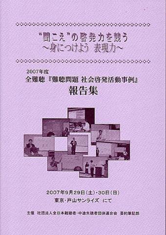 全難聴『難聴問題 社会啓発活動事例』 報告集
