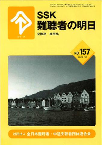 No.157 2012年10号