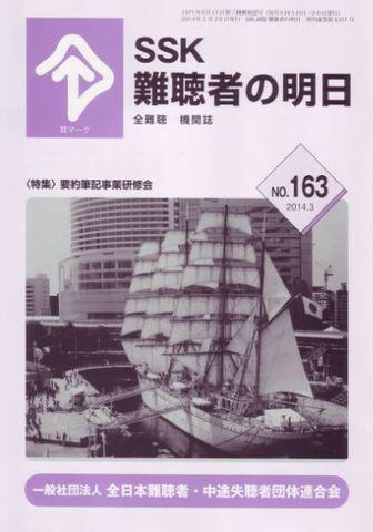No.163 2014年3月号